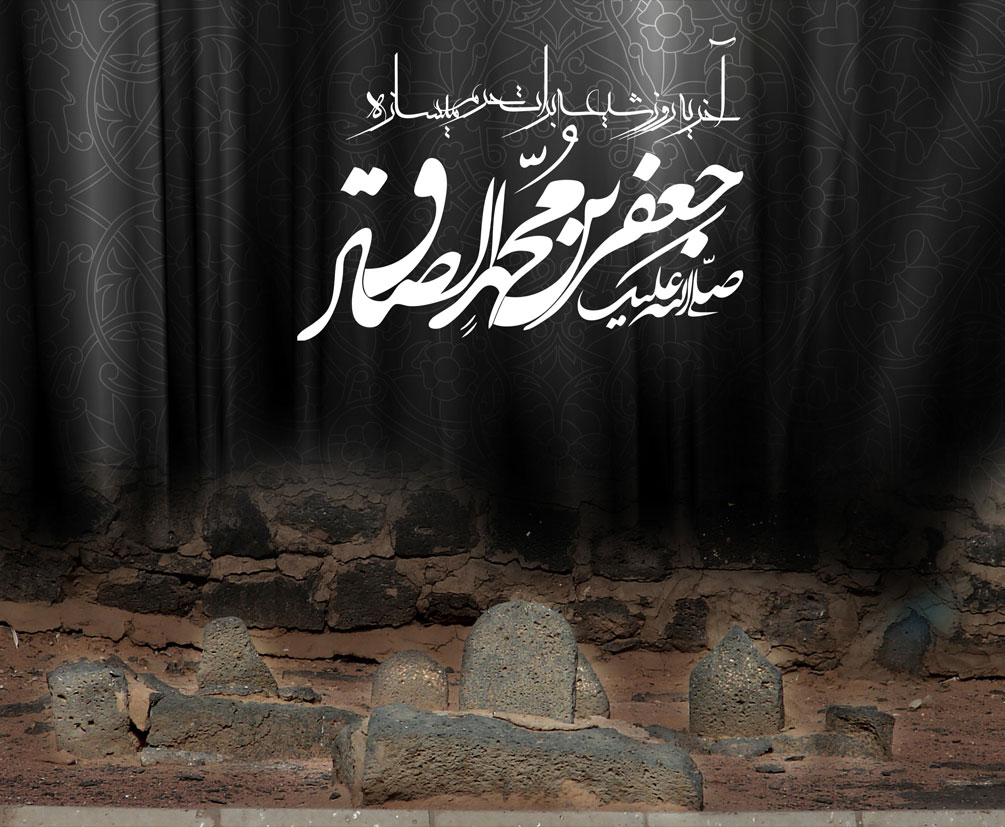 شهاد امام صادق (علیه السلام)